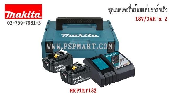 ชุดกล่องแบตเตอรี่ พร้อมแท่นชาร์จ รุ่น  MKP1RF182