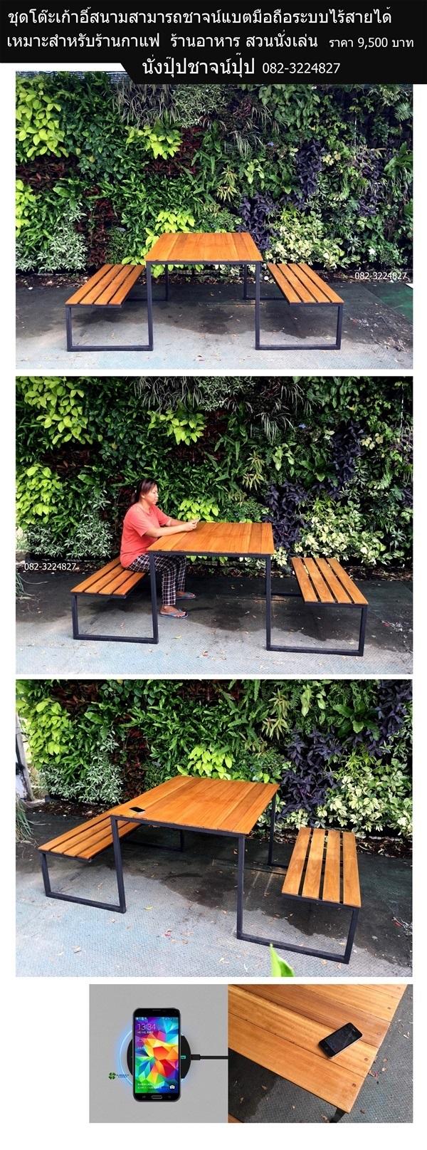 โต๊ะเก้าอี้สนามชาจน์มือถือไร้สายสำเร็จรูป