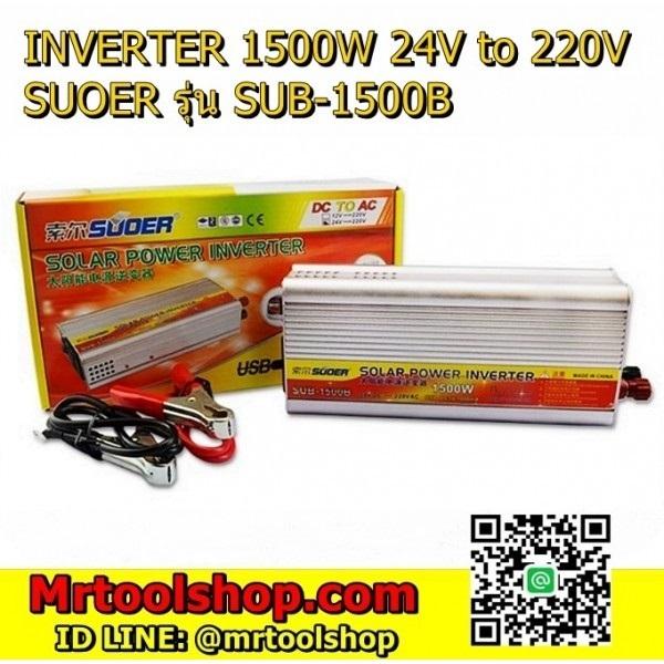 อินเวอร์เตอร์  220V 1500W  รุ่น SUB-1500B