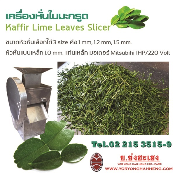 เครื่องหั่นใบมะกรูด Kaffir Lime Leaves Slicer