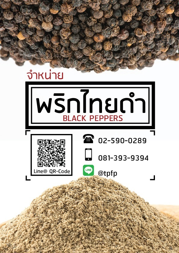 พริกไทยดำ