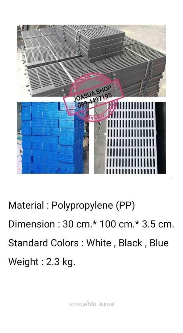 แผ่นสแลตลาสติก แผ่นสแลท แผ่นปูพื้นขนาด30x100x3.5 cm.