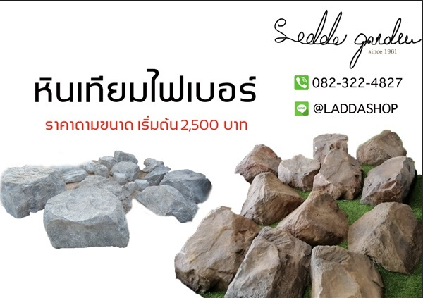 หินเทียม,,หินประดับสวน