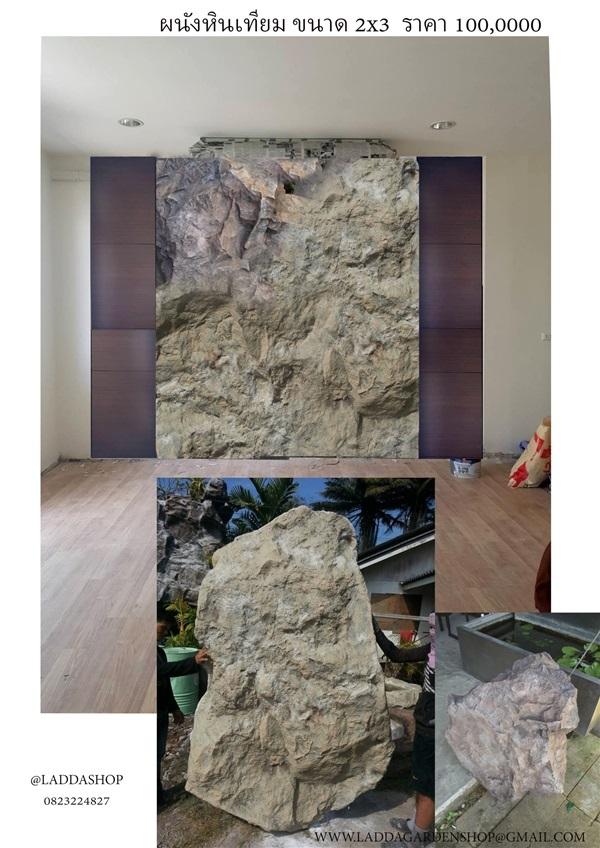 ผนังหินเทียมสำหรับตกแต่งออฟฟิศ