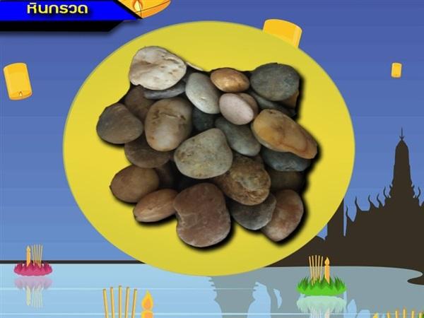 หินแม่น้ำ หินกรวด โปร 21-31 ต.ค. 63 เท่านั้น!!