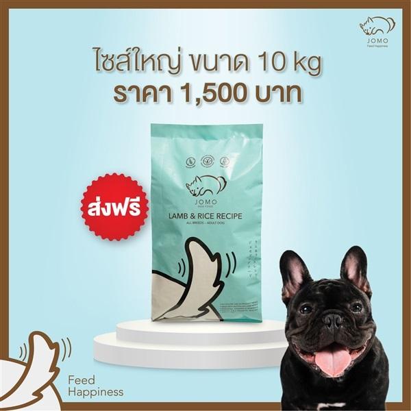 อาหารสุนัขโจโม่ สูตรแกะและข้าว ขนาด 10 กก.