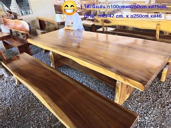 โต๊ะรับแขก ยาว  2.5 เมตร + เก้าอี้ยาว 2 ตัว,,ไม้สัก