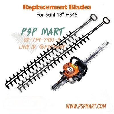 ใบมีดเครื่องตัดแต่งกิ่งไม้พุ่มไม้ 18 นิ้ว STIHL HS45,,กรรไกรตัดกิ่ง