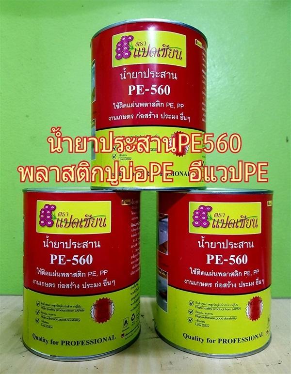 กาวสานปูบ่อและ PE/PP,,พลาสติกปูบ่อ