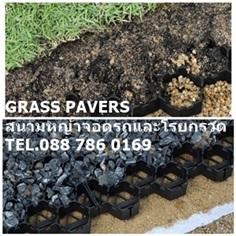GRASS PAVERS บล็อกปูหญ้า