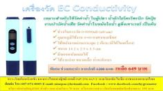 เครื่องวัด EC conductivity วัดการนำไฟฟ้า