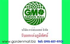 รับออกแบบภูมิทัศน์-gardenmall