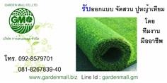 รับออกแบบจัดสวนปูหญ้าเทียมการ์เด้นมอลล์-gardenmall