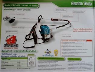 เครื่องตัดหญ้า EBH340R
