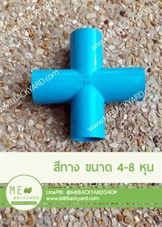 """สี่ทาง ข้อต่อพีวีซี PVC ขนาด 18mm (1/2"""", 4 หุน)"""