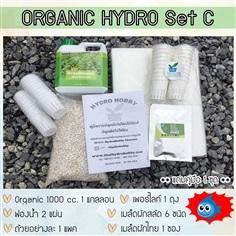 ชุดปลูกไฮโดรโปนิกส์ Mix Organic Hydro