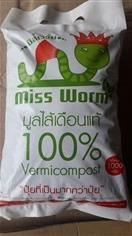 ปุ๋ยมูลไส้เดือน miss worm