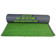 หญ้าเทียม หญ้ายาว 1 ซม. หน้ากว้าง 2 เมตร x24เมตร(1ม้วน)