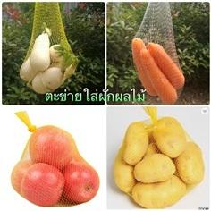 ตะข่ายใส่ผักผลไม้