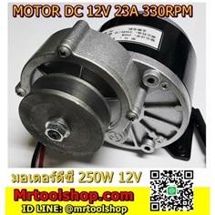 มอเตอร์เกียร์ทดพร้อมมู่เล่ 250W 12V