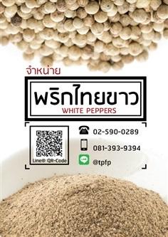 พริกไทยขาว
