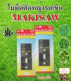 ใบมีดตัดหญ้ารถเข็น  ยี่ห้อ MAKISAW