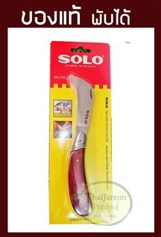 มีดตอนกิ่ง SOLO no.930  ของแท้ พับได้