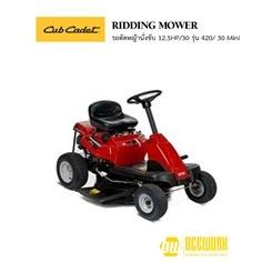 MTD 420/30 Mini รถตัดหญ้าชนิดนั่งขับ ขนาด 12.5 hp ใบตัดขนาด